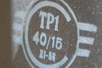 Ртутный тиратрон ТР1-40/15