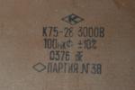 К75-28 3 кВ 100 мкФ